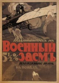 Vintage Russian poster - Subscribe to the five and half percent war loan and pave the way to the victory 1916